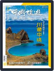 China Tourism 中國旅遊 (Chinese version) (Digital) Subscription July 29th, 2020 Issue