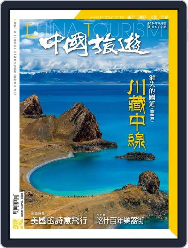 China Tourism 中國旅遊 (Chinese version) July 29th, 2020 Digital Back Issue Cover