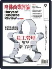 Harvard Business Review Complex Chinese Edition 哈佛商業評論 (Digital) Subscription September 1st, 2020 Issue