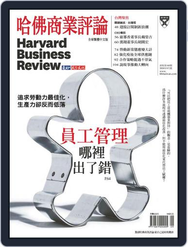 Harvard Business Review Complex Chinese Edition 哈佛商業評論 (Digital) September 1st, 2020 Issue Cover