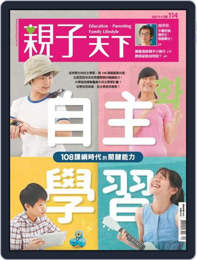 CommonWealth Parenting 親子天下 (Digital) September 1st, 2020 Issue Cover