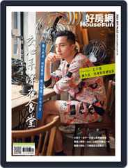 HouseFun 好房網雜誌 (Digital) Subscription September 1st, 2020 Issue