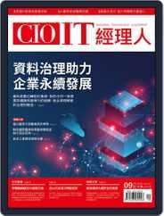 CIO IT 經理人雜誌 (Digital) Subscription September 1st, 2020 Issue