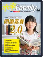 Global Family Monthly 未來 Family (Digital) Subscription September 1st, 2020 Issue