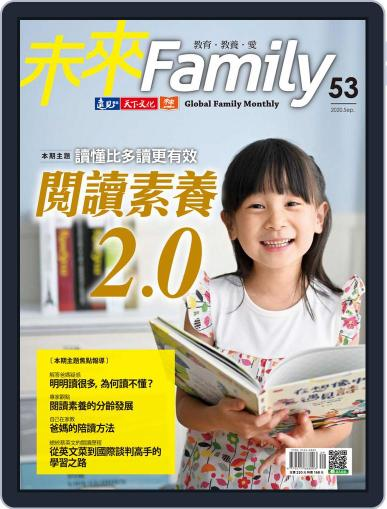 Global Family Monthly 未來 Family (Digital) September 1st, 2020 Issue Cover