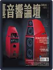 Audio Art Magazine 音響論壇 (Digital) Subscription September 2nd, 2020 Issue