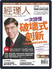 Manager Today 經理人 (Digital) Subscription September 1st, 2020 Issue