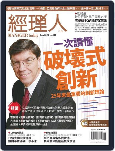 Manager Today 經理人 September 1st, 2020 Digital Back Issue Cover