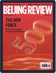 Beijing Review (Digital) Subscription September 3rd, 2020 Issue