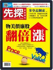 Wealth Invest Weekly 先探投資週刊 (Digital) Subscription September 3rd, 2020 Issue