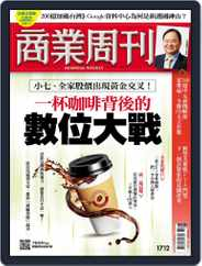 Business Weekly 商業周刊 (Digital) Subscription September 7th, 2020 Issue