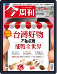 Business Today 今周刊 (Digital) Subscription September 7th, 2020 Issue