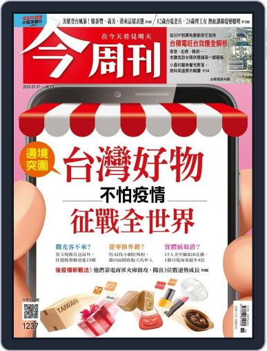 Business Today 今周刊 (Digital) September 7th, 2020 Issue Cover