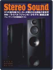 ステレオサウンド  Stereo Sound (Digital) Subscription September 5th, 2020 Issue