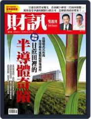 Wealth Magazine 財訊雙週刊 (Digital) Subscription September 3rd, 2020 Issue
