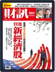 Wealth Magazine 財訊雙週刊 (Digital) Subscription August 20th, 2020 Issue