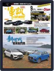 Carnews Magazine 一手車訊 (Digital) Subscription September 3rd, 2020 Issue