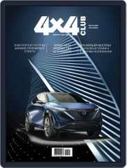 Club 4x4 (Digital) Subscription September 1st, 2020 Issue