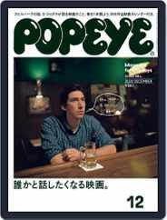 POPEYE(ポパイ) Magazine (Digital) Subscription November 9th, 2020 Issue