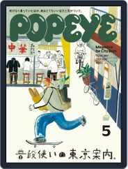 POPEYE(ポパイ) Magazine (Digital) Subscription April 8th, 2021 Issue