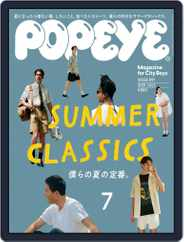 POPEYE(ポパイ) Magazine (Digital) Subscription June 7th, 2021 Issue