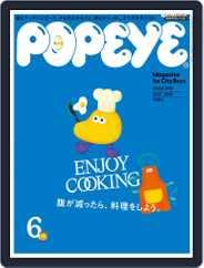 POPEYE(ポパイ) Magazine (Digital) Subscription May 8th, 2021 Issue