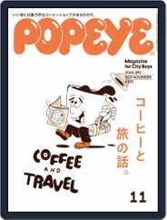 POPEYE(ポパイ) Magazine (Digital) Subscription October 7th, 2021 Issue