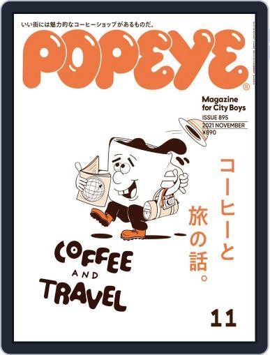 POPEYE(ポパイ) Magazine (Digital) October 7th, 2021 Issue Cover