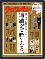 クロワッサンCroissant Magazine (Digital) Subscription December 25th, 2020 Issue
