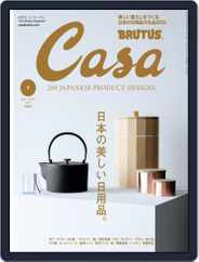 Casa BRUTUS (カーサ・ブルータス) Magazine (Digital) Subscription June 6th, 2021 Issue