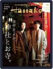 Hanako (Digital) Subscription December 29th, 2020 Issue