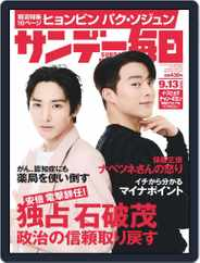 サンデー毎日 Sunday Mainichi (Digital) Subscription September 1st, 2020 Issue