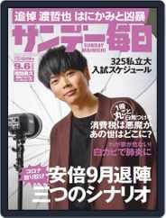 サンデー毎日 Sunday Mainichi (Digital) Subscription August 25th, 2020 Issue