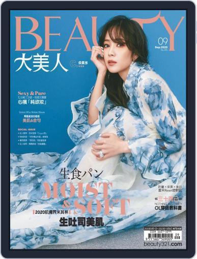 Elegant Beauty 大美人 September 4th, 2020 Digital Back Issue Cover
