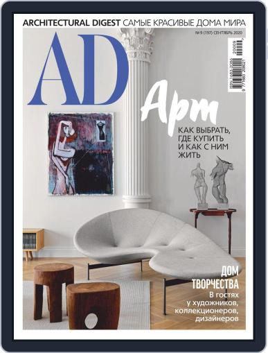 Ad Russia September 1st, 2020 Digital Back Issue Cover