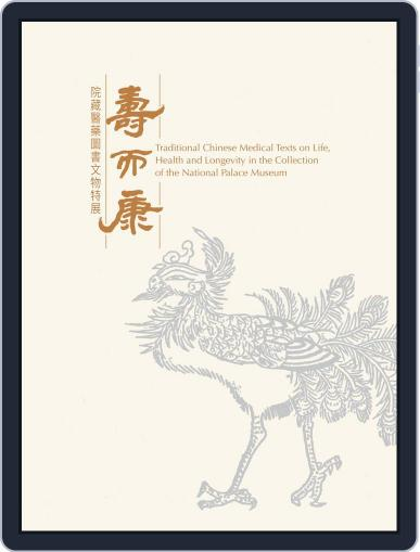 National Palace Museum ebook 故宮出版品電子書叢書 October 9th, 2019 Digital Back Issue Cover