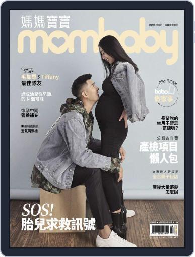 Mombaby 媽媽寶寶雜誌 September 4th, 2020 Digital Back Issue Cover