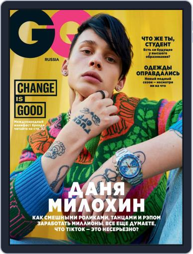 Gq Russia (Digital) September 1st, 2020 Issue Cover