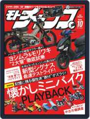 モトチャンプ motochamp (Digital) Subscription September 6th, 2020 Issue