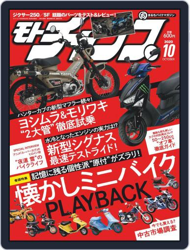 モトチャンプ motochamp September 6th, 2020 Digital Back Issue Cover