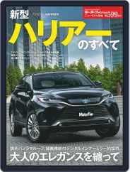 モーターファン別冊ニューモデル速報 (Digital) Subscription August 12th, 2020 Issue