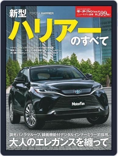 モーターファン別冊ニューモデル速報 (Digital) August 12th, 2020 Issue Cover