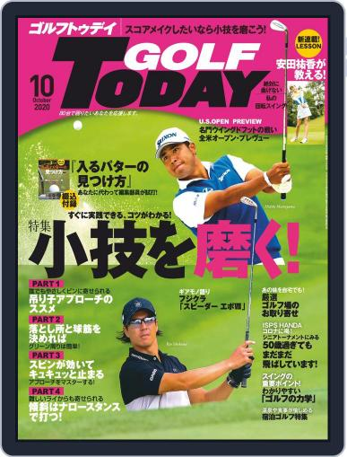 GOLF TODAY September 5th, 2020 Digital Back Issue Cover