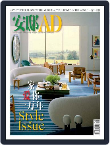 Ad 安邸 September 5th, 2020 Digital Back Issue Cover