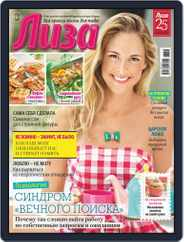 Лиза (Digital) Subscription September 5th, 2020 Issue