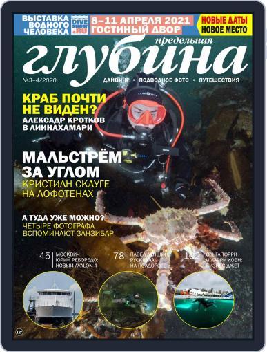 Предельная Глубина June 1st, 2020 Digital Back Issue Cover