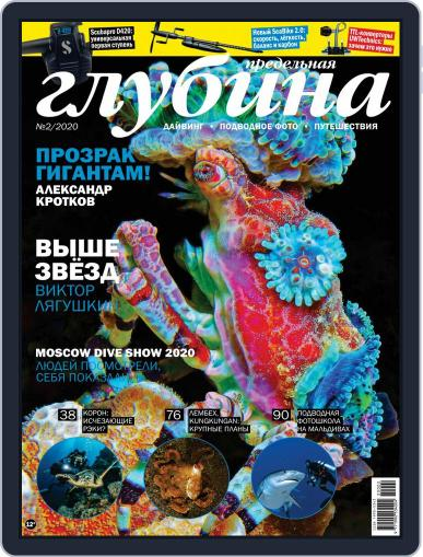 Предельная Глубина March 1st, 2020 Digital Back Issue Cover