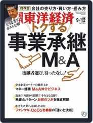 週刊東洋経済 (Digital) Subscription September 7th, 2020 Issue