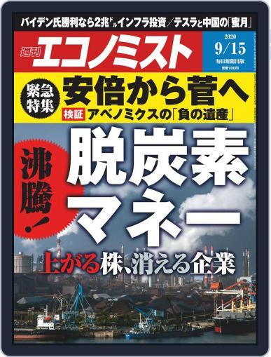 週刊エコノミスト September 7th, 2020 Digital Back Issue Cover