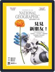 National Geographic Magazine Taiwan 國家地理雜誌中文版 (Digital) Subscription September 7th, 2020 Issue